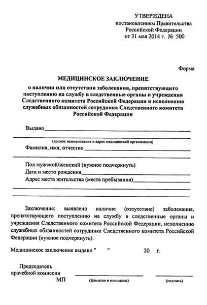 Сделать медсправку 500 в следственный комитет в Нижнем Новгороде - СИТИ Клиника
