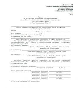 Сделать медсправку для гостайны 989/н в Нижнем Новгороде - СИТИ Клиника