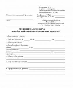Сделать медсправку 086/у в Нижнем Новгороде - СИТИ Клиника