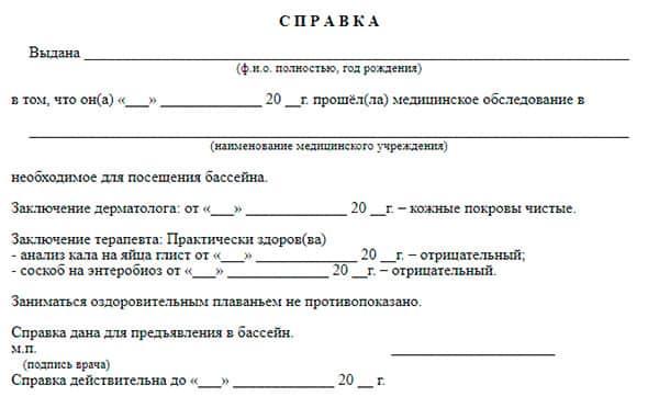 Справка в бассейн 083/4-89 в Нижнем Новгороде - СИТИ Клиника