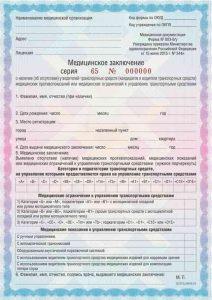 Сделать медсправку для ГАИ 003-В/у в Нижнем Новгороде - СИТИ Клиника