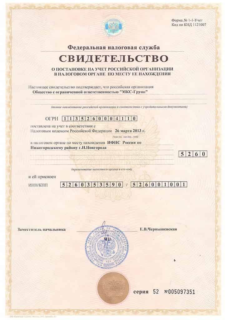 Свидетельство ОГРН2 СИТИ Клиники