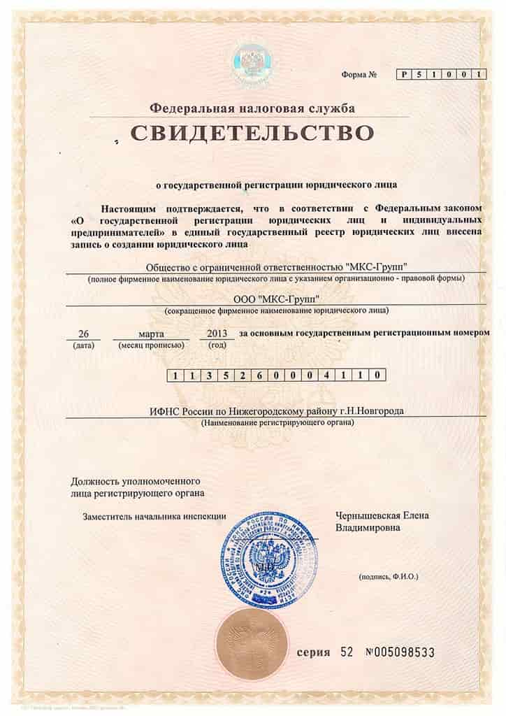 Свидетельство ОГРН СИТИ Клиники