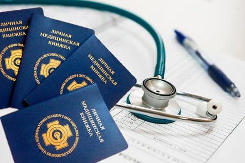 Где нужно делать медицинскую книжку что надо чтобы получить патент на работу